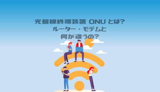 【基礎知識】光回線終端装置ONUとは?ルーター・モデムと何が違うの?
