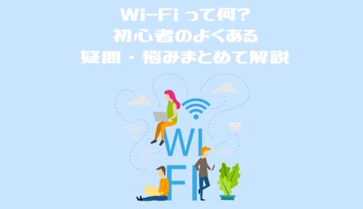 【サクッと解消】Wi-Fiって何?仕組みは?初心者のよくある疑問まとめて解説