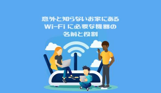 【基礎知識】意外と知らないお家にあるWi-Fiに必要な機器の名前と役割