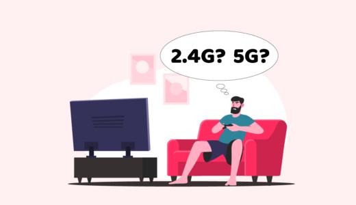 【初心者向け】Wi-Fiの周波数gとa(2.4GHzと5GHz)どっちを使えばいいの?
