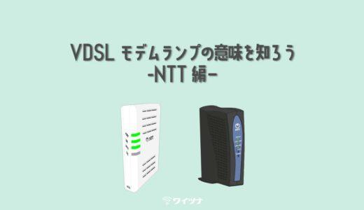 【フレッツ光】NETが繋がらない!VDSLモデムのランプこれって異常??