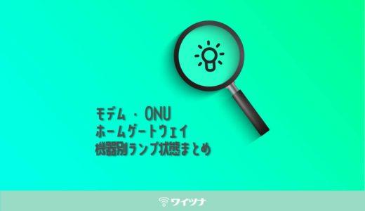 【NTT・auひかり】モデム・ONU・ホームゲートウェイ機器別ランプ状態まとめ