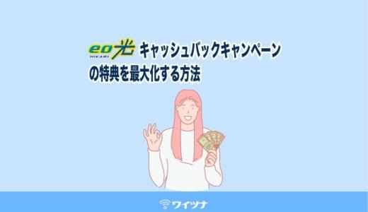 【図解でわかる】eo光キャッシュバック キャンペーンの特典を最大化する方法